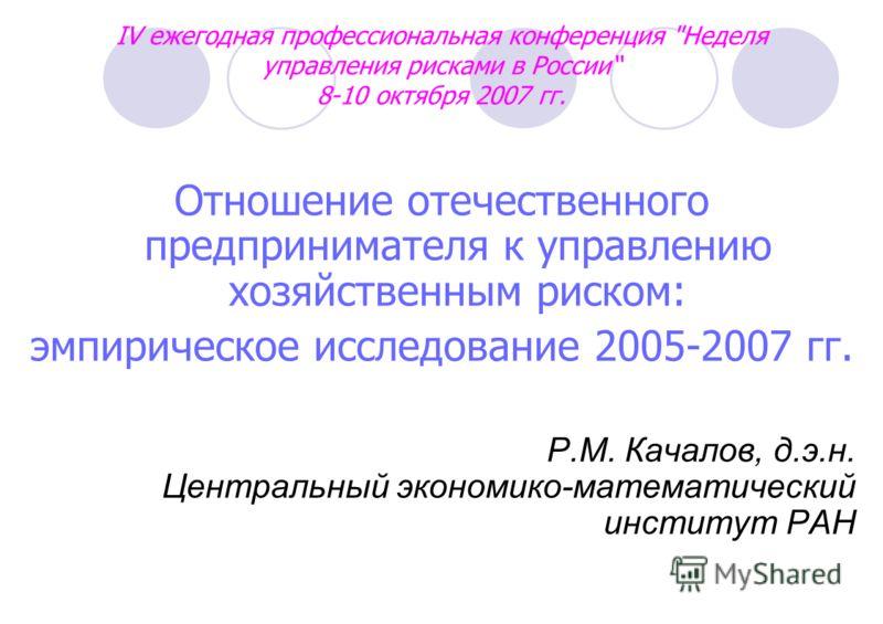 IV ежегодная профессиональная конференция