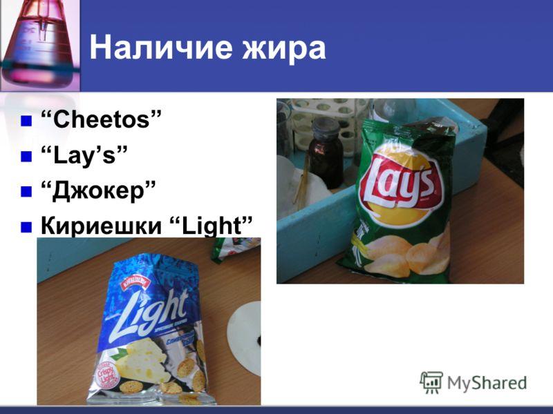 Наличие жира Cheetos Lays Джокер Кириешки Light