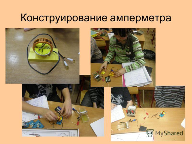 Конструирование амперметра