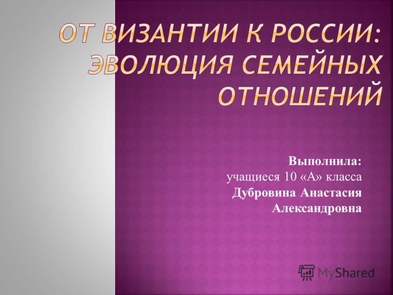 Выполнила: учащиеся 10 «А» класса Дубровина Анастасия Александровна