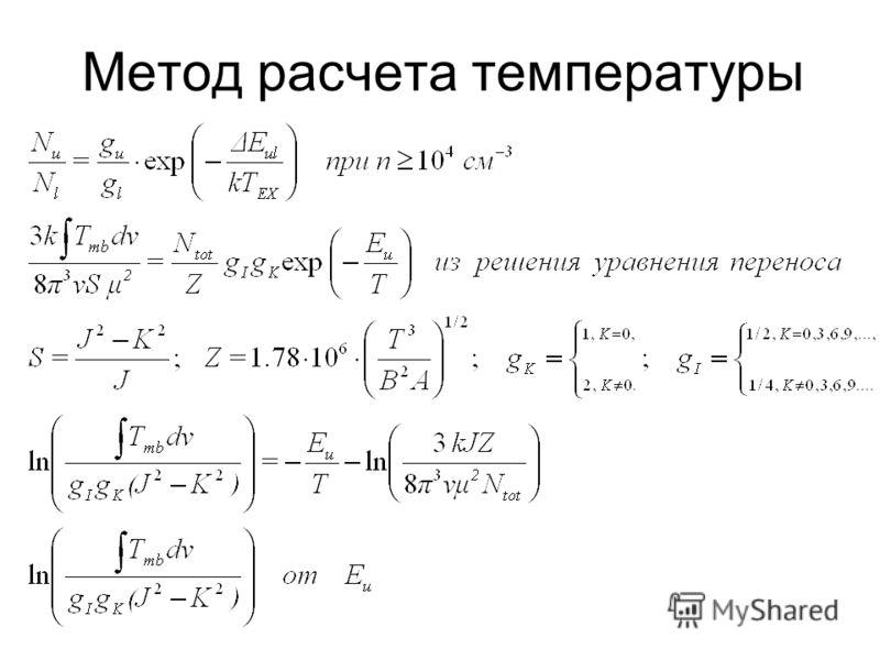 Метод расчета температуры