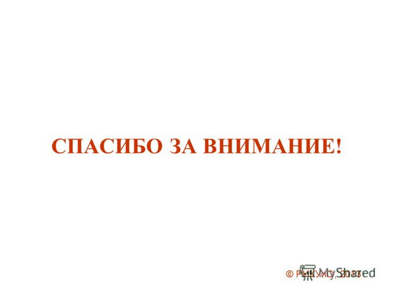 СПАСИБО ЗА ВНИМАНИЕ! © РИКУиО, 2013