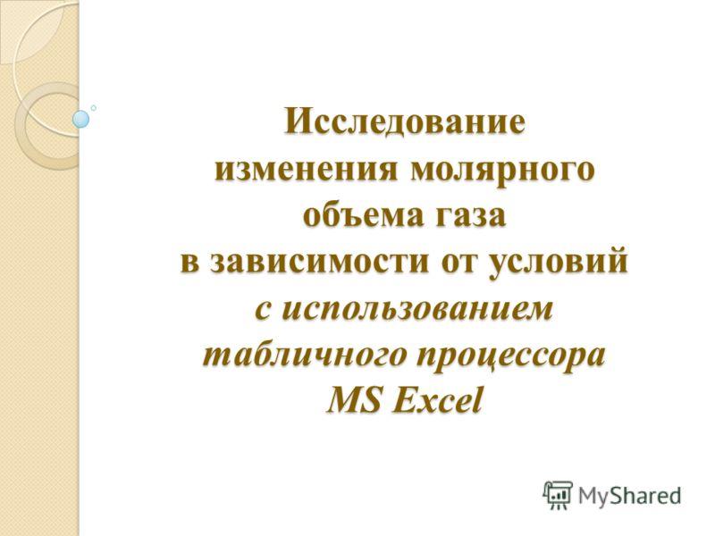 Исследование изменения молярного объема газа в зависимости от условий с использованием табличного процессора MS Еxcel