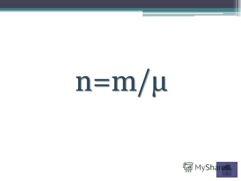 n=m/µ