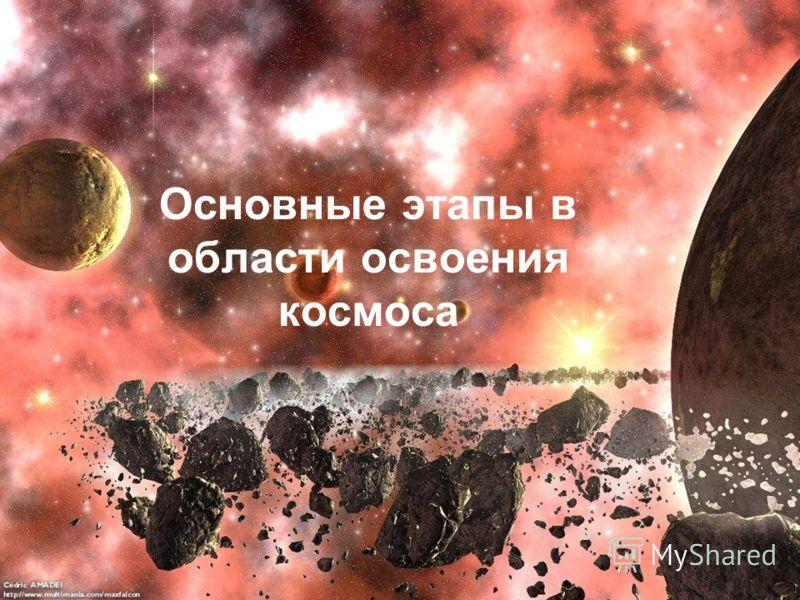 Основные этапы в области освоения космоса