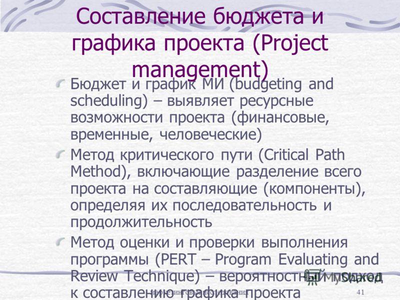 маркетинговые исследования41 Составление бюджета и графика проекта (Project management) Бюджет и график МИ (budgeting and scheduling) – выявляет ресурсные возможности проекта (финансовые, временные, человеческие) Метод критического пути (Critical Pat