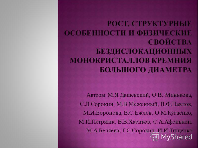 Авторы: М.Я Дашевский, О.В. Минькова, С.Л.Сорокин, М.В.Меженный, В.Ф.Павлов, М.И.Воронова, В.С.Ежлов, О.М.Кугаенко, М.И.Петржик, В.В.Хасиков, С.А.Афонькин, М.А.Беляева, Г.С.Сорокин, И.И.Тищенко
