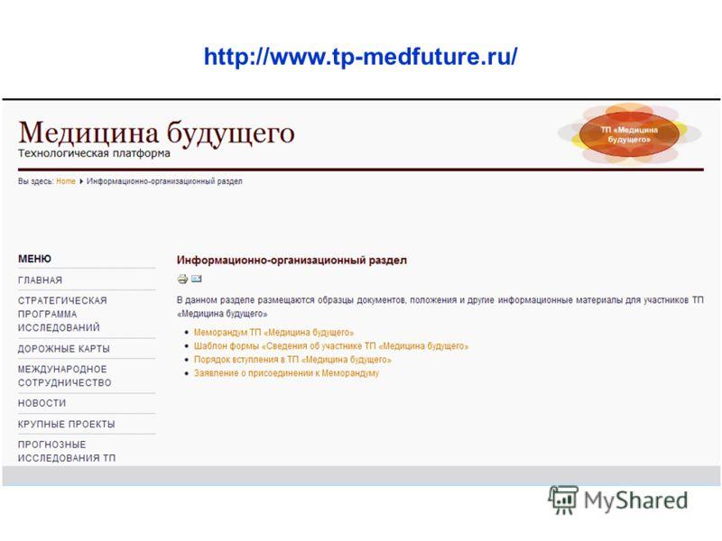 http://www.tp-medfuture.ru/