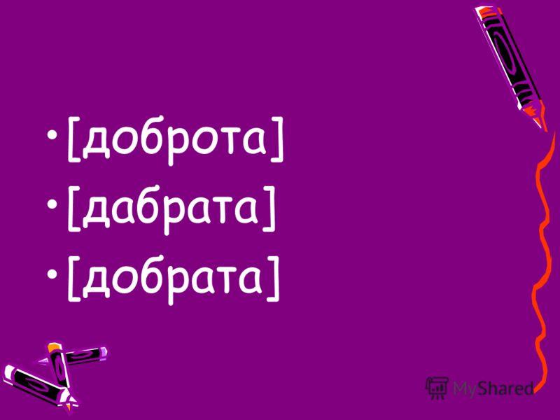 [доброта] [дабрата] [добрата]