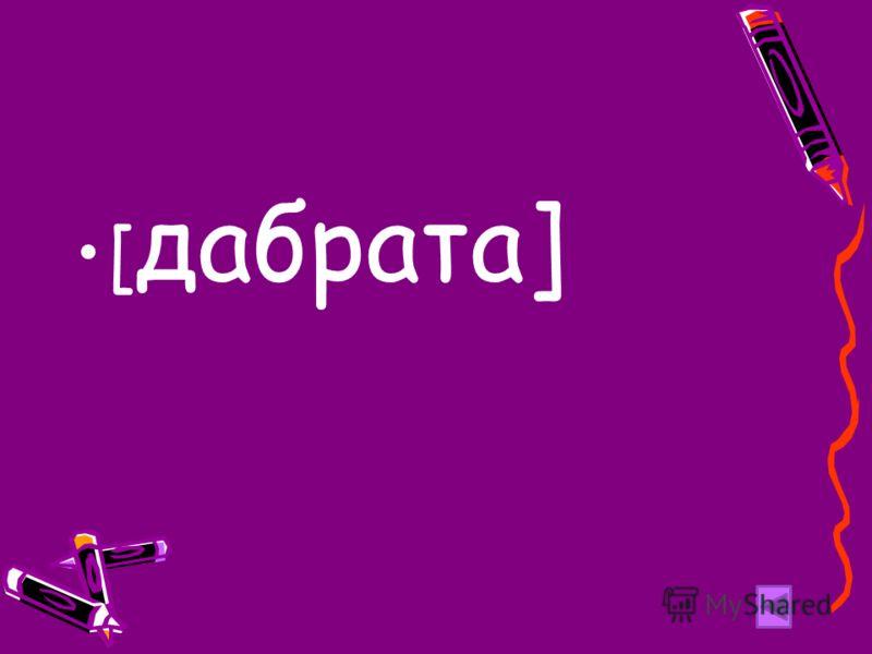 [ дабрата]