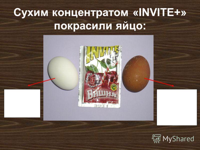 Сухим концентратом «INVITE+» покрасили яйцо: Яйцо, сваренное в разведенном в воде концентрате Яйцо, сваренное в обычной воде
