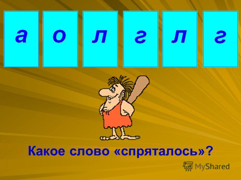 Глаголы, которые в неопределённой форме отвечают на вопрос ЧТО СДЕЛАТЬ? Какие глаголы не имеют настоящего времени?