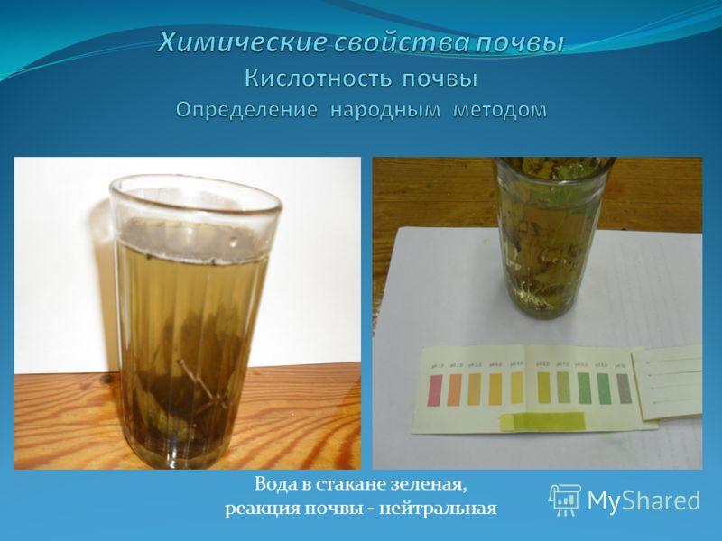 Вода в стакане зеленая, реакция почвы - нейтральная