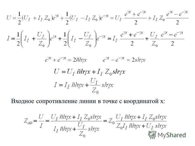 Входное сопротивление линии в точке с координатой х: