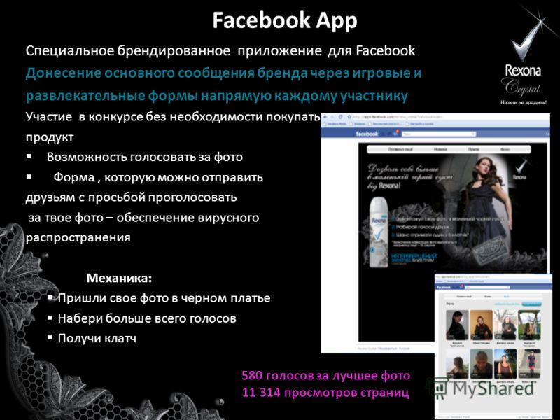 Facebook App Специальное брендированное приложение для Facebook Донесение основного сообщения бренда через игровые и развлекательные формы напрямую каждому участнику Участие в конкурсе без необходимости покупать продукт Возможность голосовать за фото