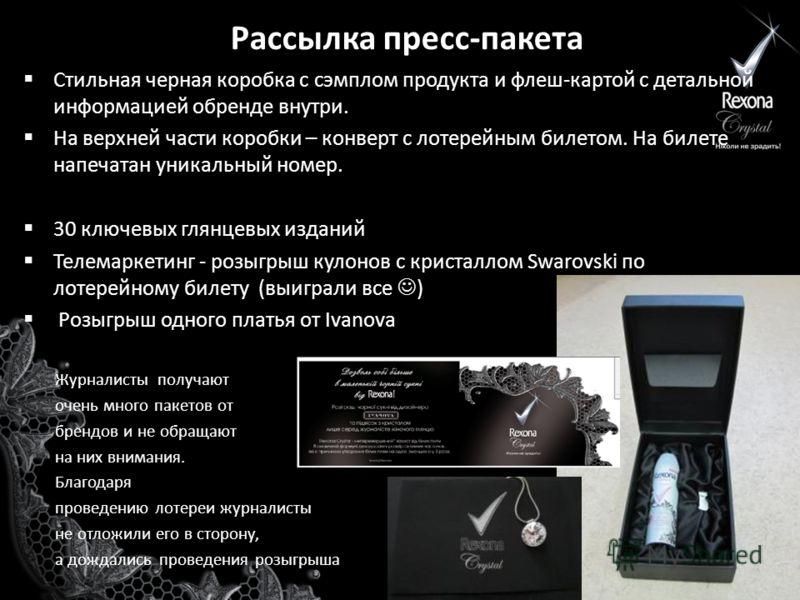 Рассылка пресс-пакета Cтильная черная коробка с сэмплом продукта и флеш-картой с детальной информацией обренде внутри. На верхней части коробки – конверт с лотерейным билетом. На билете напечатан уникальный номер. 30 ключевых глянцевых изданий Телема