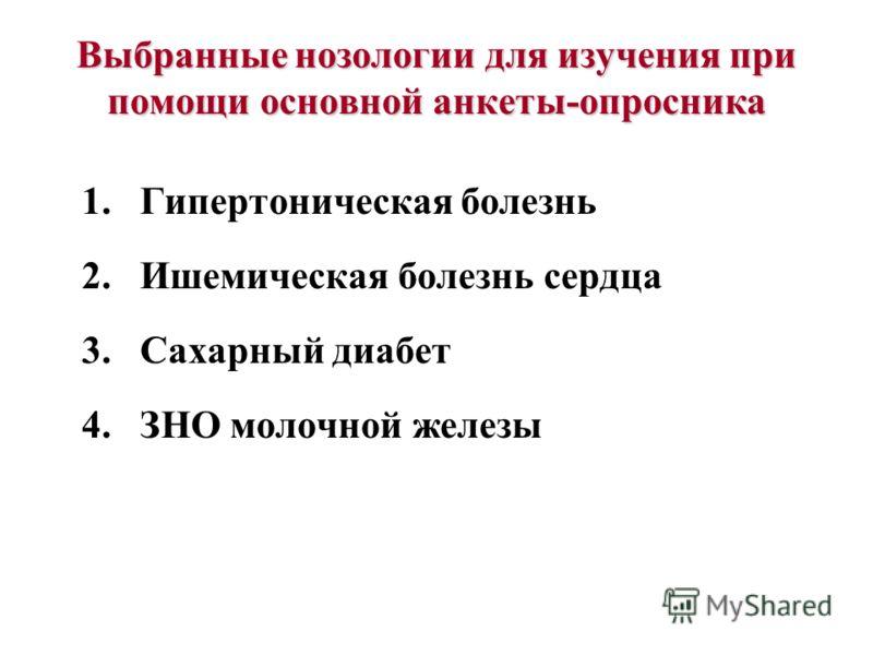 Выбранные нозологии для изучения при помощи основной анкеты-опросника 1.Гипертоническая болезнь 2.Ишемическая болезнь сердца 3.Сахарный диабет 4.ЗНО молочной железы