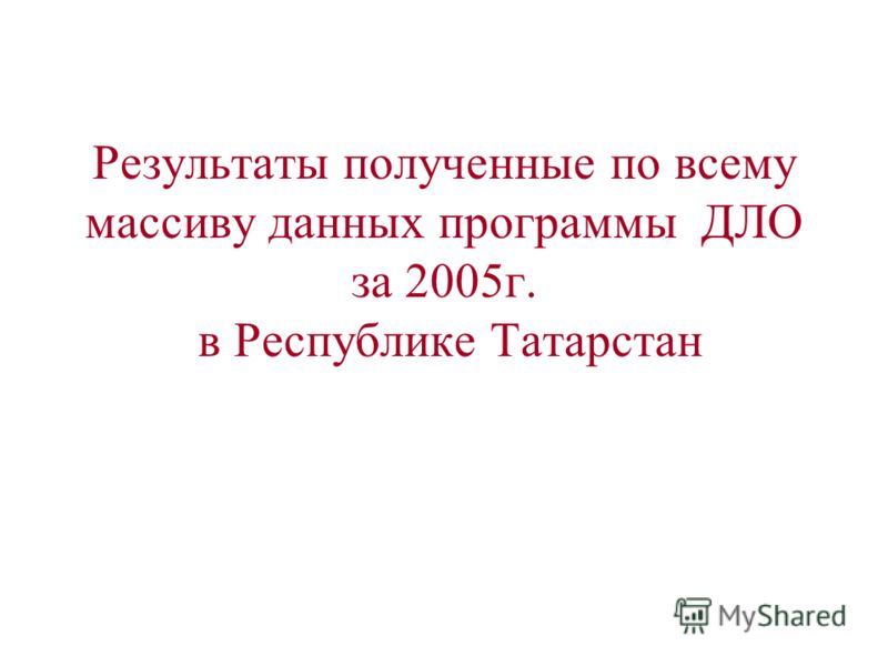 Результаты полученные по всему массиву данных программы ДЛО за 2005г. в Республике Татарстан