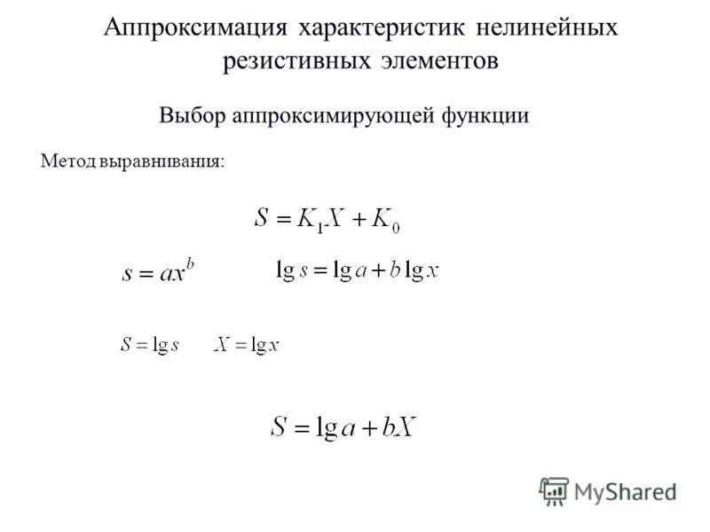 1 Аппроксимация характеристик нелинейных резистивных элементов Выбор аппроксимирующей функции Метод выравнивания: