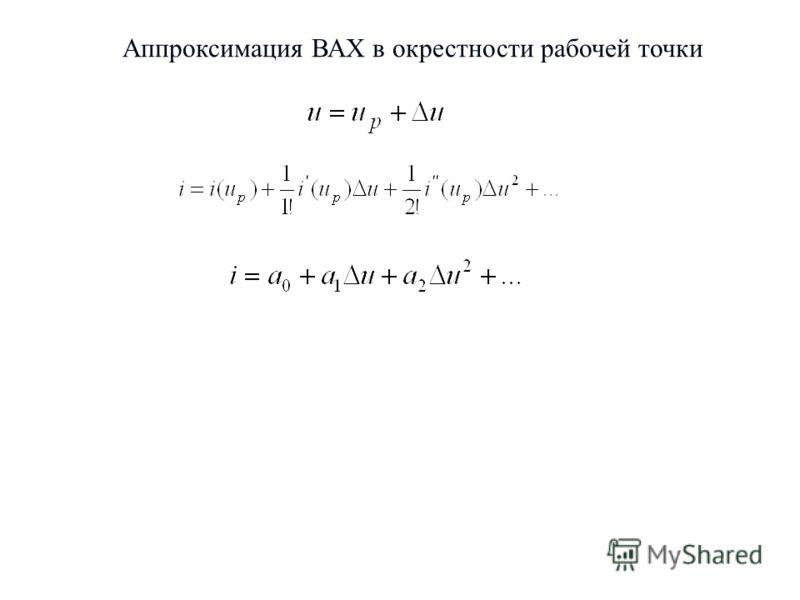 Аппроксимация ВАХ в окрестности рабочей точки