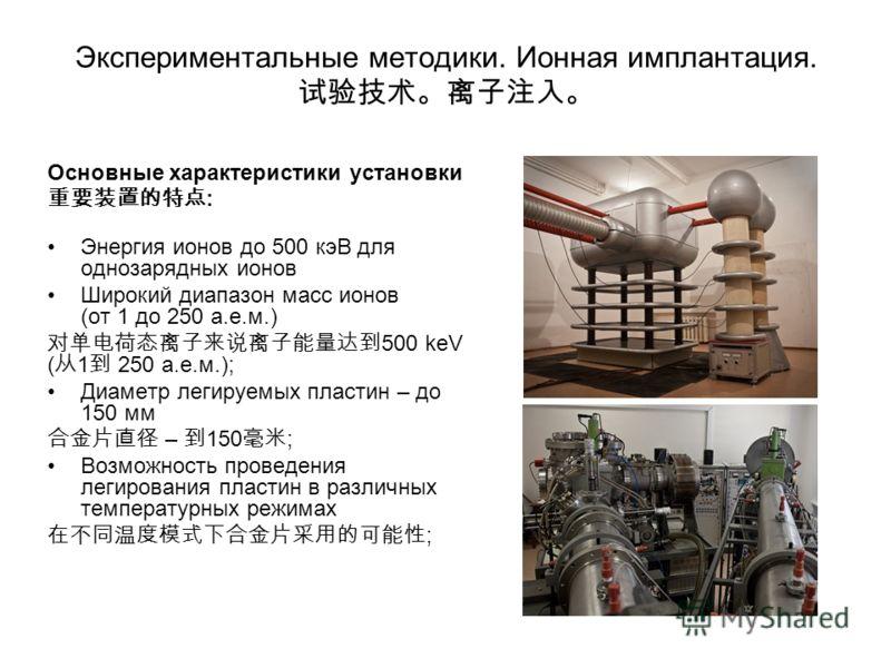 Экспериментальные методики. Ионная имплантация. Основные характеристики установки : Энергия ионов до 500 кэВ для однозарядных ионов Широкий диапазон масс ионов (от 1 до 250 а.е.м.) 500 keV ( 1 250 а.е.м.); Диаметр легируемых пластин – до 150 мм – 150