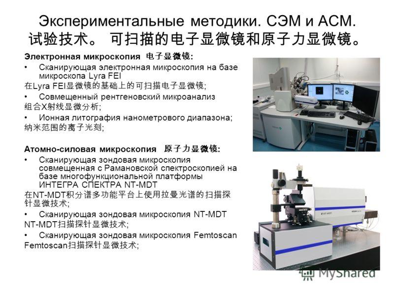 Экспериментальные методики. СЭМ и АСМ. Электронная микроскопия : Сканирующая электронная микроскопия на базе микроскопа Lyra FEI Lyra FEI ; Совмещенный рентгеновский микроанализ X ; Ионная литография нанометрового диапазона; ; Атомно-силовая микроско