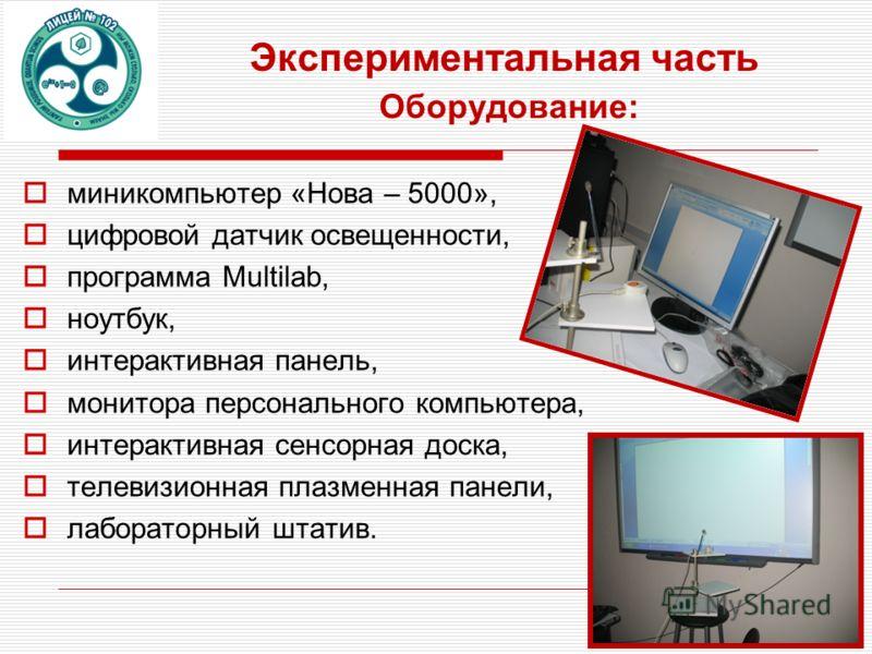 Экспериментальная часть Оборудование: миникомпьютер «Нова – 5000», цифровой датчик освещенности, программа Multilab, ноутбук, интерактивная панель, монитора персонального компьютера, интерактивная сенсорная доска, телевизионная плазменная панели, лаб