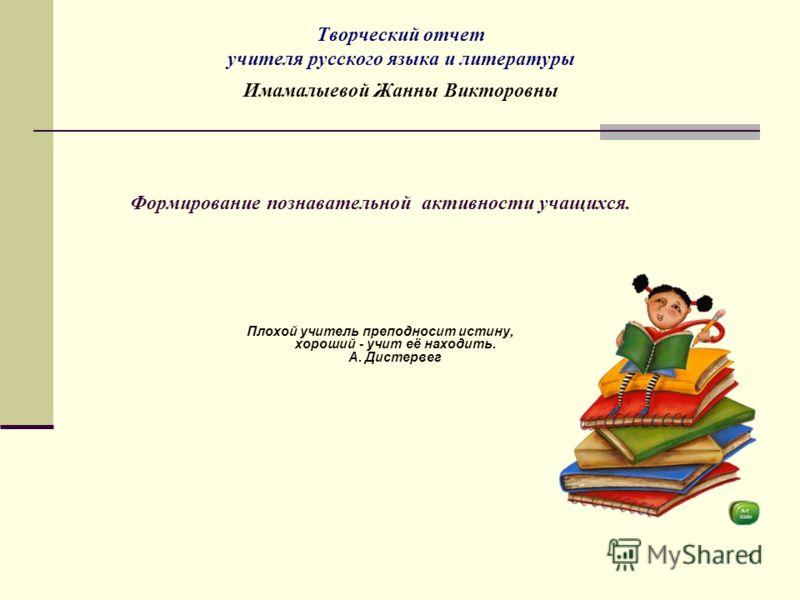 Творческий отчет учителя