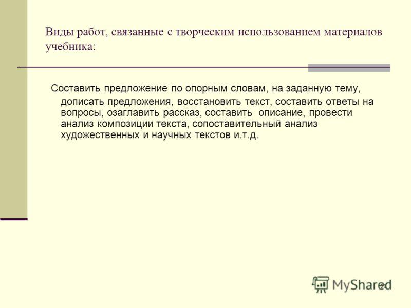 Отчет учителя русского