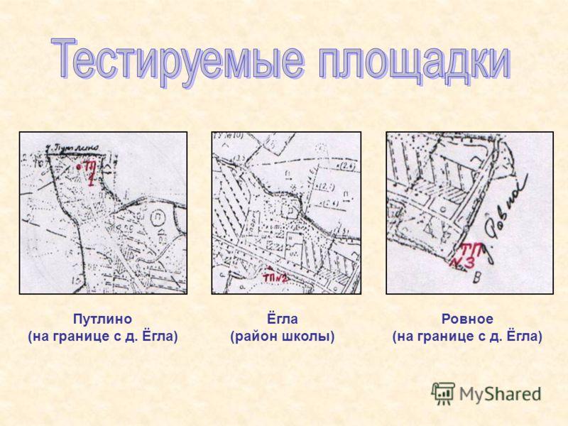 Ёгла (район школы) Ровное (на границе с д. Ёгла) Путлино (на границе с д. Ёгла)