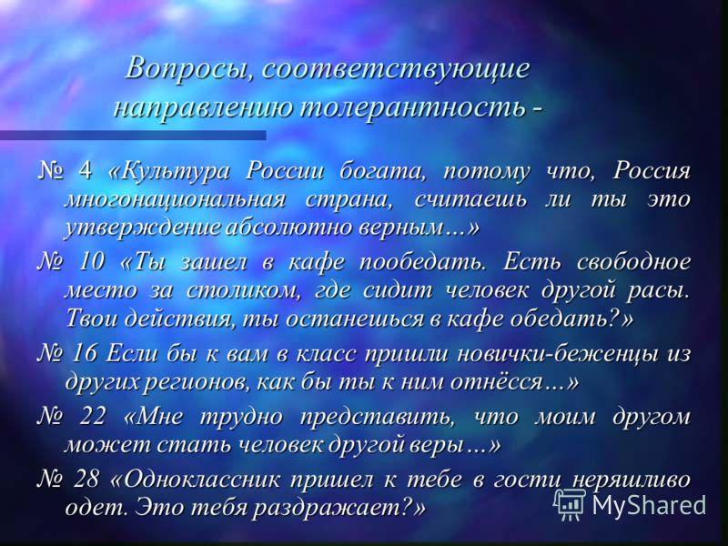 Вопросы, соответствующие направлению толерантность - 4 «Культура России богата, потому что, Россия многонациональная страна, считаешь ли ты это утверждение абсолютно верным…» 4 «Культура России богата, потому что, Россия многонациональная страна, счи