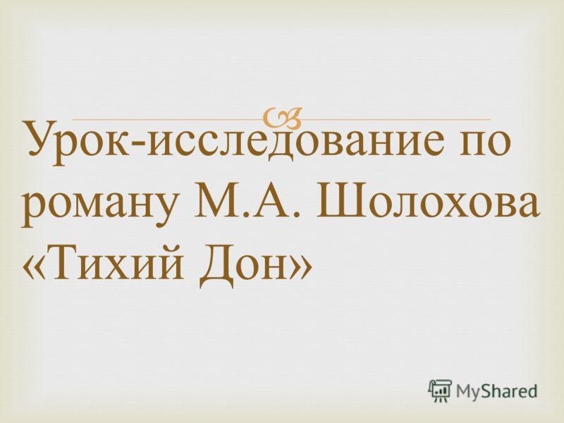 Урок - исследование по роману М. А. Шолохова « Тихий Дон »