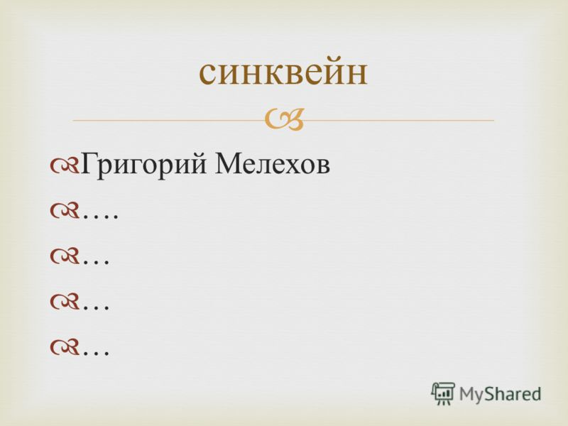 Григорий Мелехов …. … синквейн