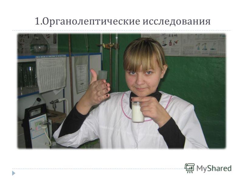 1.Органолептические исследования
