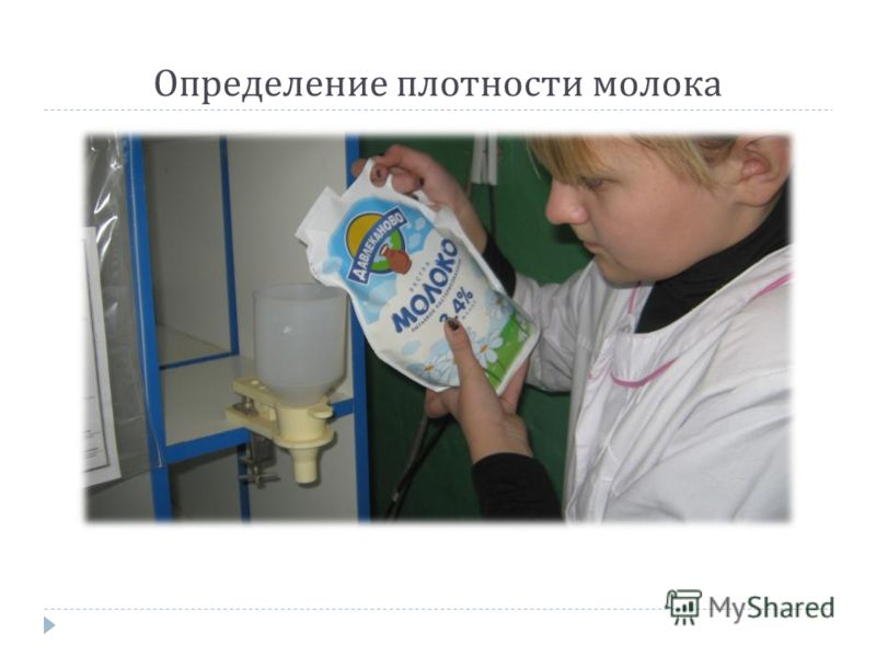 Определение плотности молока