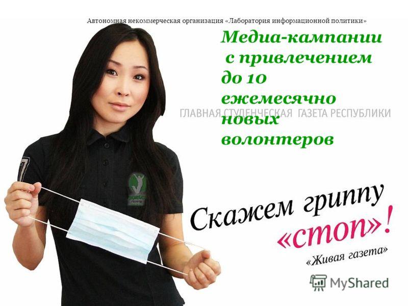Медиа-кампании с привлечением до 10 ежемесячно новых волонтеров Автономная некоммерческая организация «Лаборатория информационной политики»