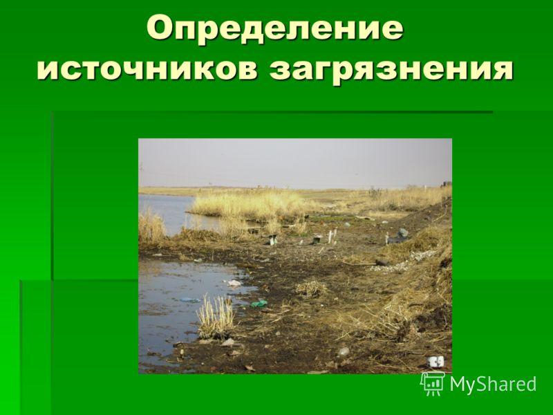 Определение источников загрязнения