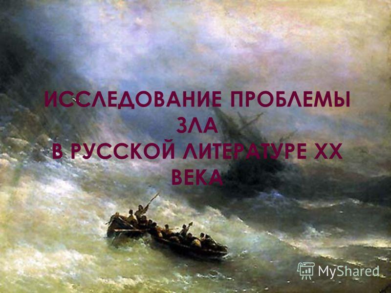 ИССЛЕДОВАНИЕ ПРОБЛЕМЫ ЗЛА В РУССКОЙ ЛИТЕРАТУРЕ ХХ ВЕКА