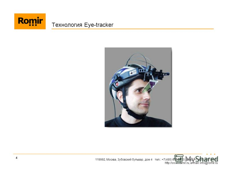 119992, Москва, Зубовский бульвар, дом 4 тел.: +7(495) 637 5070, факс: +7(495) 637 5045; http://www.romir.ru, e-mail: info@romir.ru 4 Технология Eye-tracker