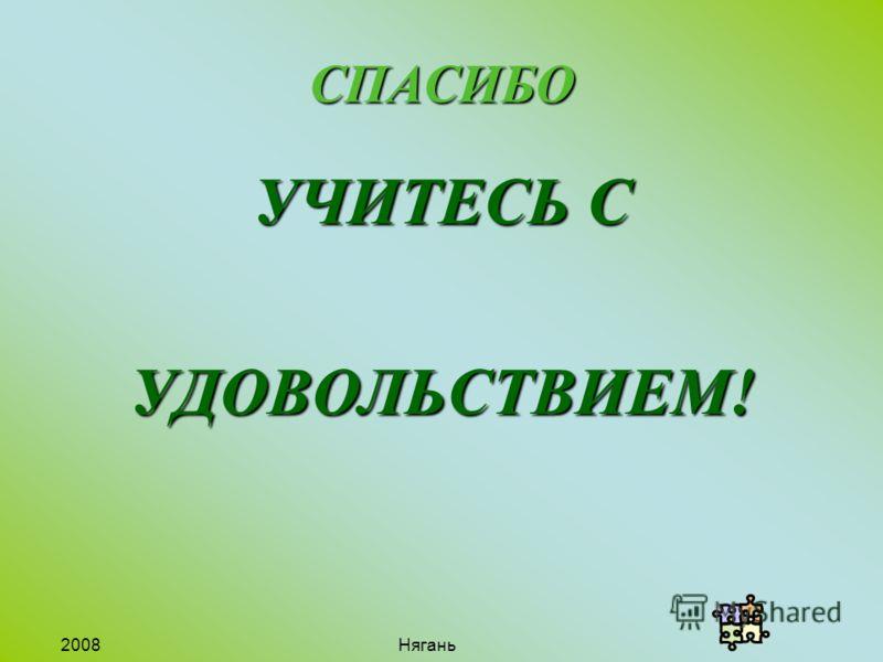 2008 Нягань СПАСИБО УЧИТЕСЬ С УДОВОЛЬСТВИЕМ!