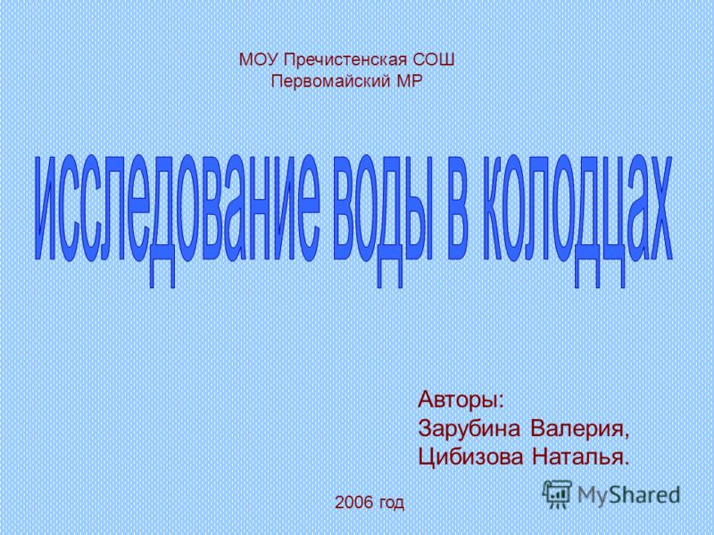 МОУ Пречистенская СОШ Первомайский МР Авторы: Зарубина Валерия, Цибизова Наталья. 2006 год