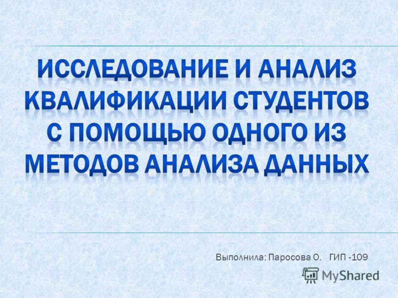 Выполнила: Паросова О. ГИП -109
