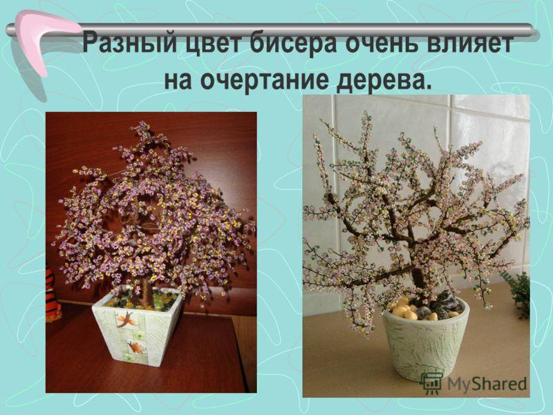 10 Разный цвет бисера очень влияет на очертание дерева.