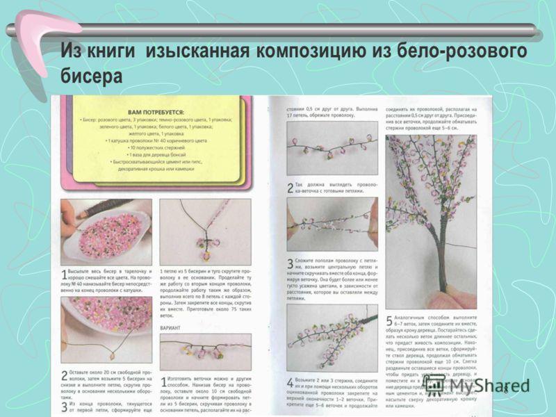 8 Из книги изысканная композицию из бело-розового бисера