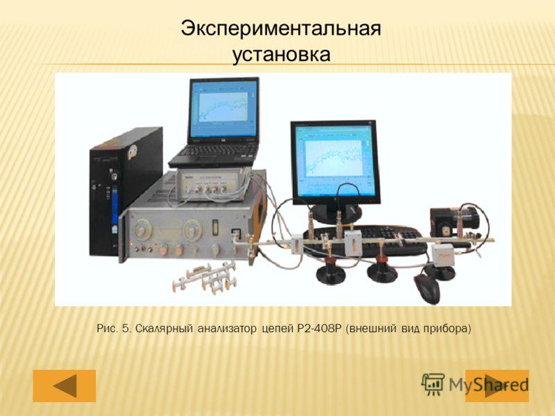 Экспериментальная установка Рис. 5. Скалярный анализатор цепей Р2-408Р (внешний вид прибора)