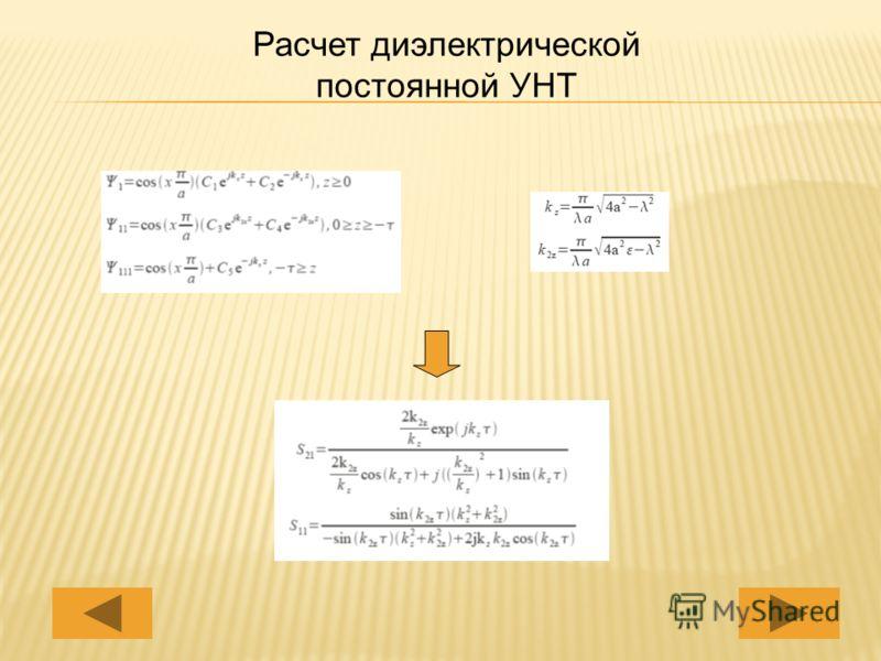 Расчет диэлектрической постоянной УНТ