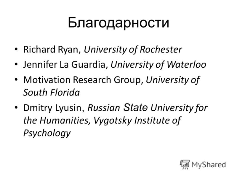 Благодарности Richard Ryan, University of Rochester Jennifer La Guardia, University of Waterloo Motivation Research Group, University of South Florida Dmitry Lyusin, Russian State University for the Humanities, Vygotsky Institute of Psychology