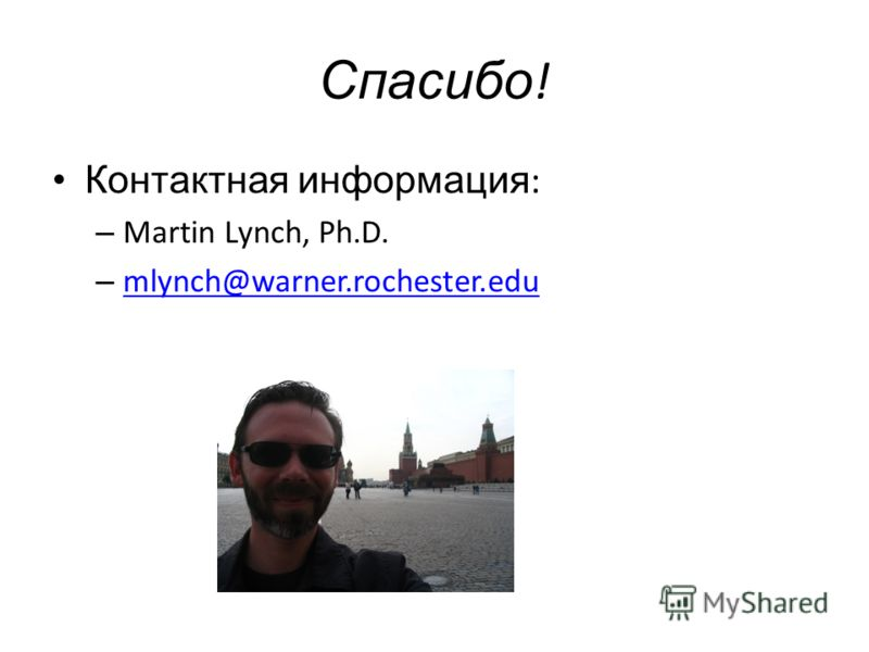Спасибо ! Контактная информация : – Martin Lynch, Ph.D. – mlynch@warner.rochester.edu mlynch@warner.rochester.edu