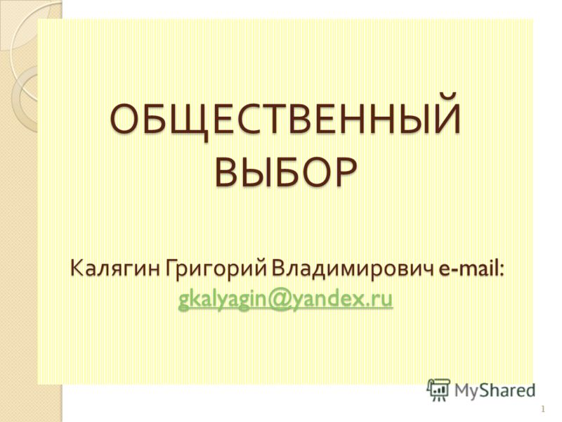 ОБЩЕСТВЕННЫЙ ВЫБОР Калягин Григорий Владимирович e-mail: gkalyagin@yandex.ru gkalyagin@yandex.ru 1