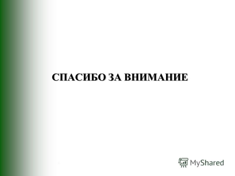 T HE G ALLUP O RGANIZATION PRINCETON ICVS 2000 Business in collaboration with: 51 СПАСИБО ЗА ВНИМАНИЕ